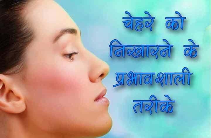 Fairness Tips in Hindi