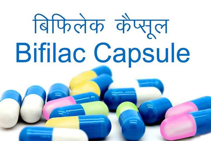 Bifilac Capsule Uses in hindi