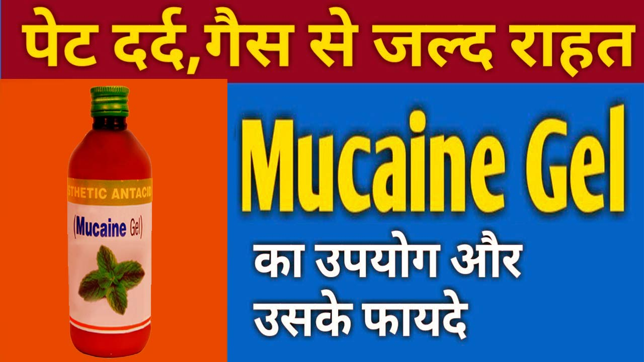 Mucaine Gel in Hindi