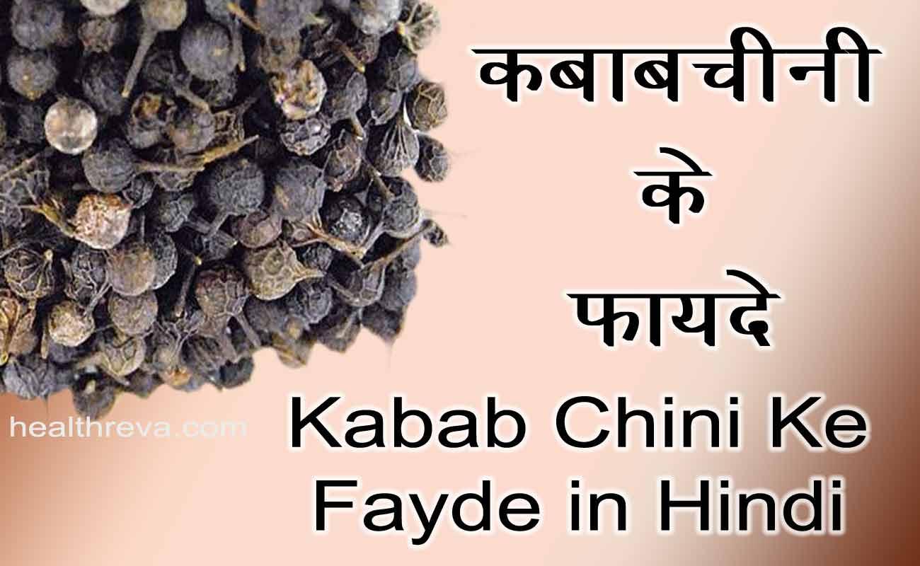 Kabab Chini Ke Fayde in Hindi