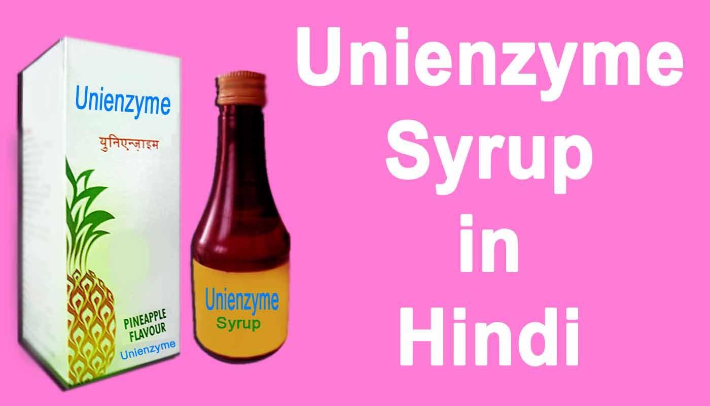 Unienzyme Syrup in Hindi – युनिएंजाइम सिरप की जानकारी