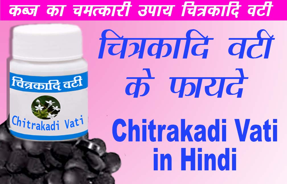 Chitrakadi Vati in Hindi