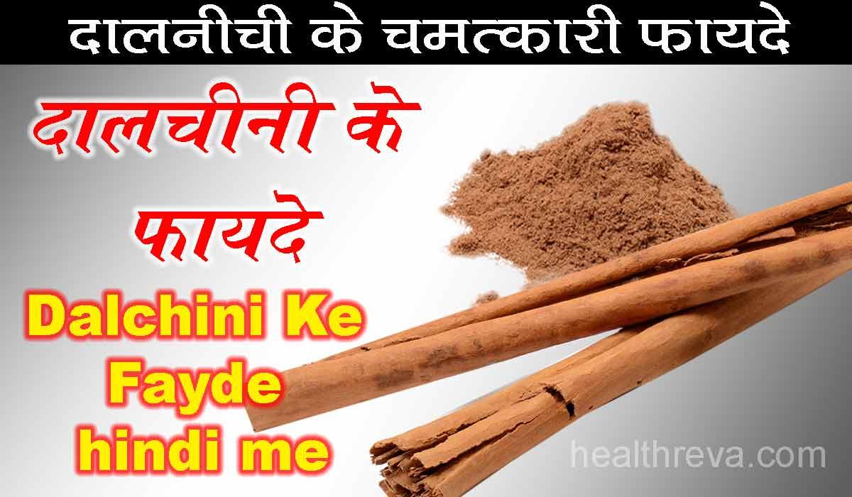 Dalchini Ke Fayde hindi me