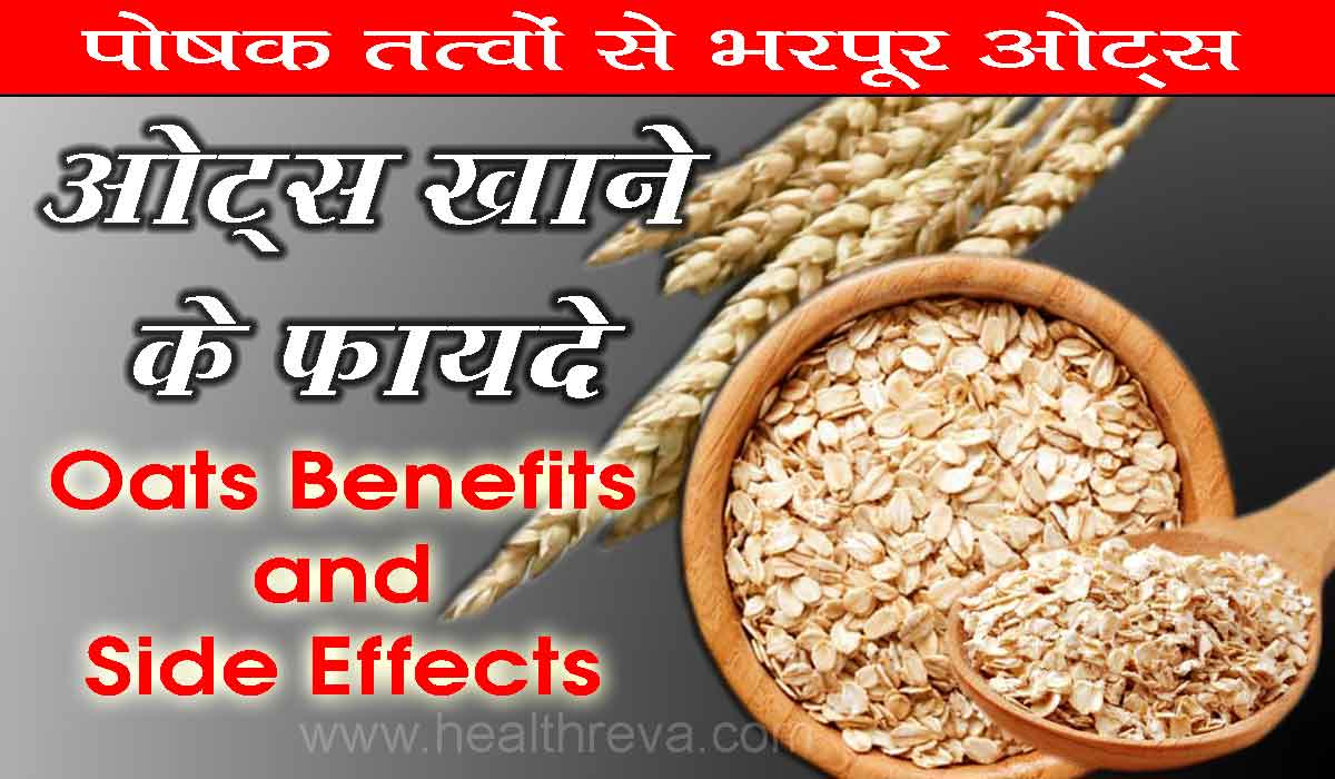 Oats Benefits and side effects in Hindi