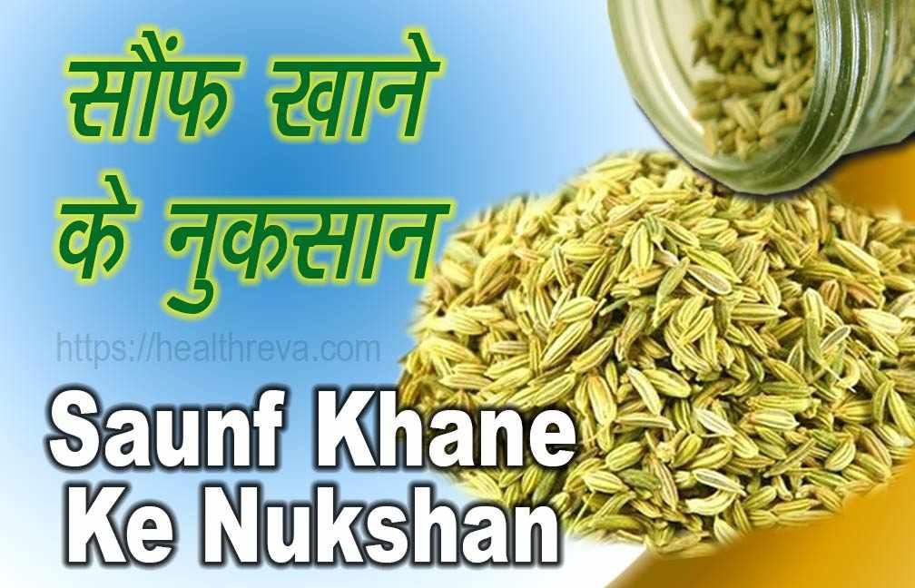 Saunf Khane Ke Nukshan in Hindi