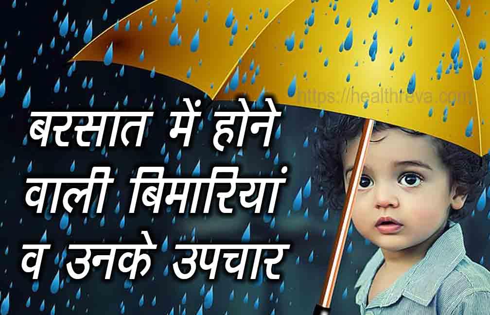 बरसात के मौसम में होने वाली बीमारियां व उनके कारण एवं निवारण