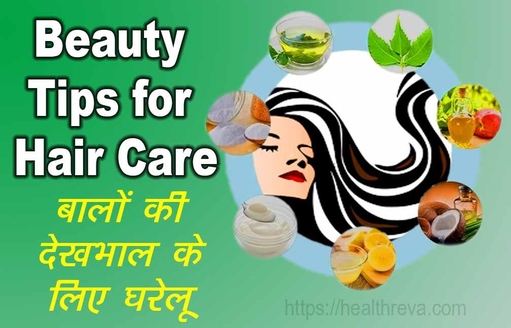 बालों की देखभाल के लिए घरेलू नुस्खे – Beauty Tips for Hair Care in Hindi