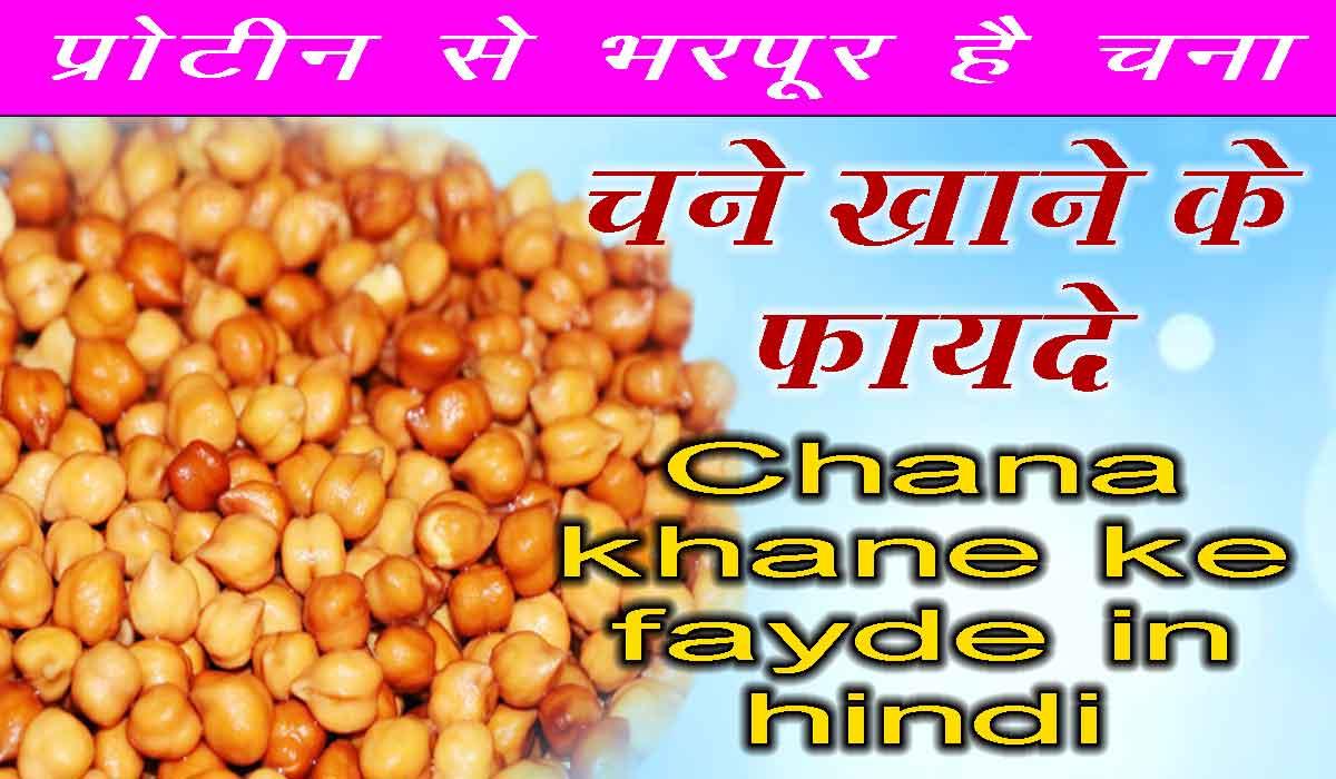 Chana khane ke fayde in hindi
