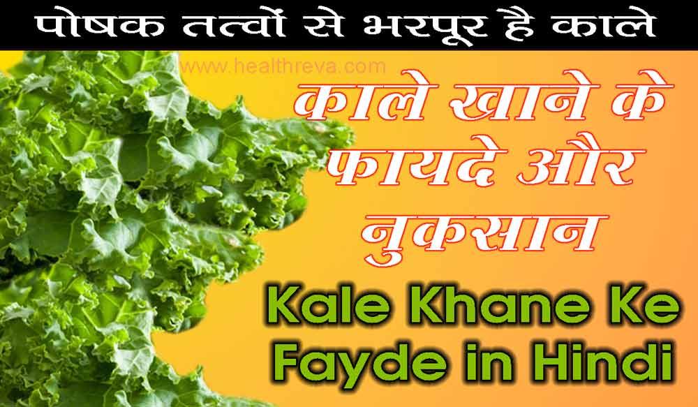 Kale Khane Ke Fayde in Hindi