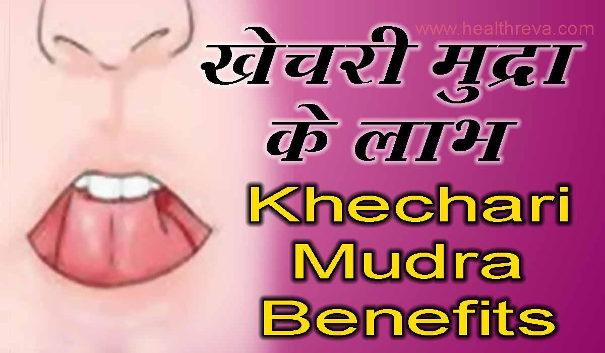 खेचरी मुद्रा के लाभ - Khechari Mudra Benefits