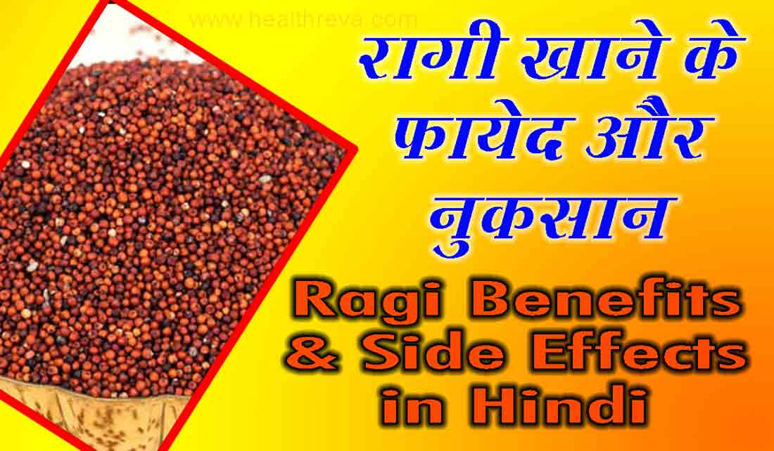 Ragi Benefits & Side Effects in Hindi