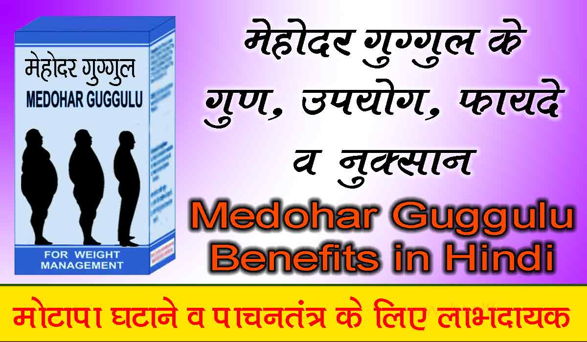 Medohar Guggulu benefits and side effects in hindi