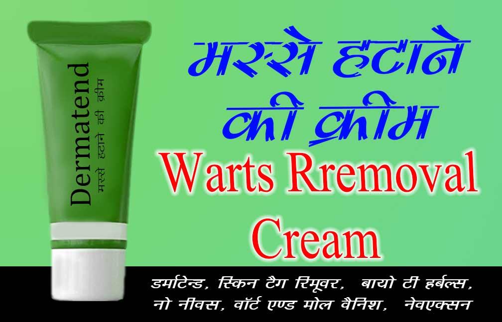 Warts removal cream