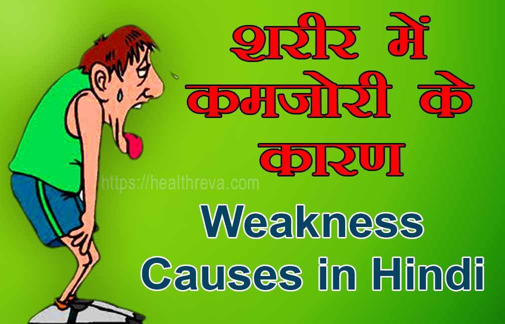 शरीर में कमजोरी Weakness Causes in Hindi