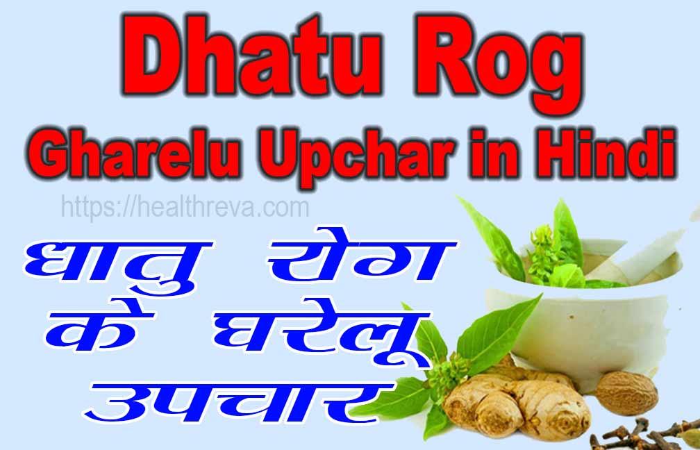 Dhatu Rog Gharelu Upchar in Hindi