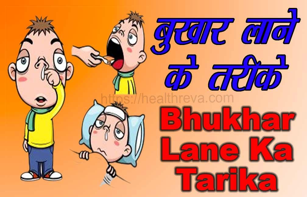 Bhukhar Lane ka Tarika