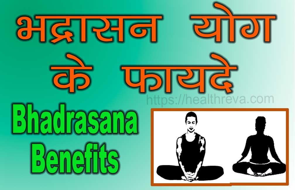 भद्रासन योग के फायदे – Bhadrasana Benefits