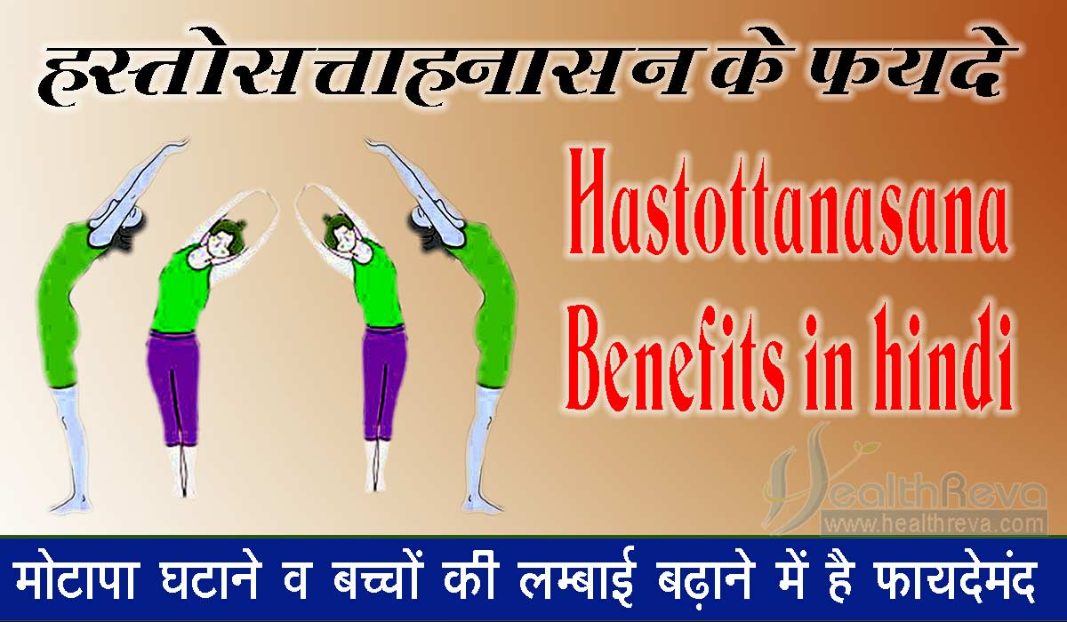 Hastottanasana Benefits in Hindi