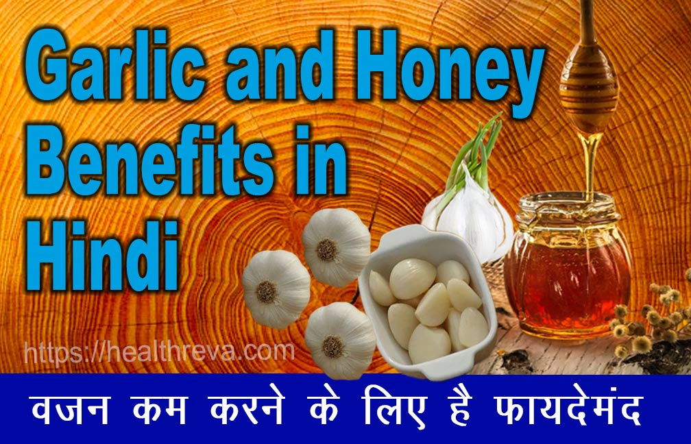 Garlic and Honey Benefits in Hindi