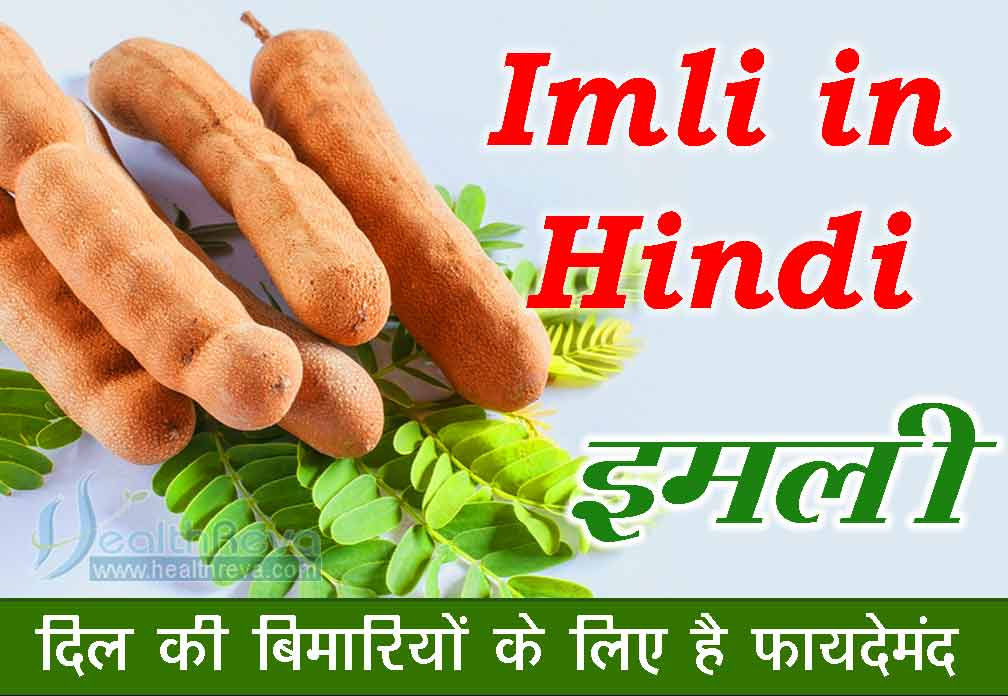 Imli in Hindi
