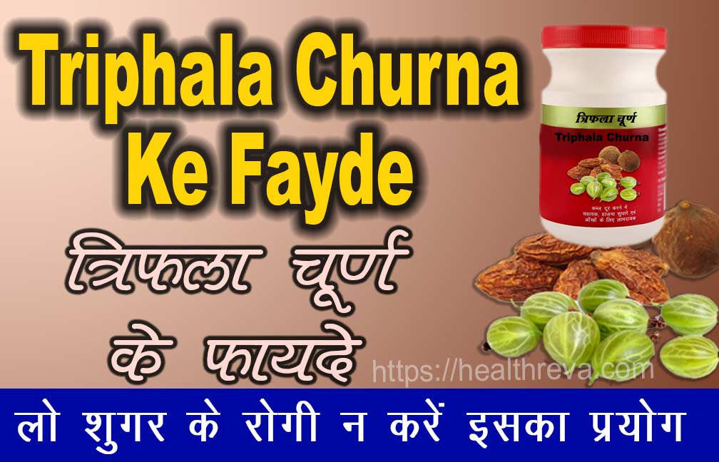 Triphala Churna Ke Fayde