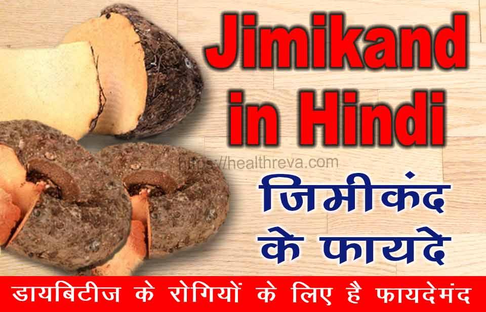 Jimikand in Hindi | जिमीकंद के फायदे