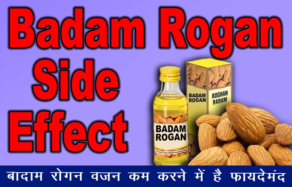 Badam Rogan Oil Benefits in Hindi