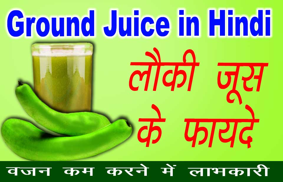 Ground Juice in Hindi
