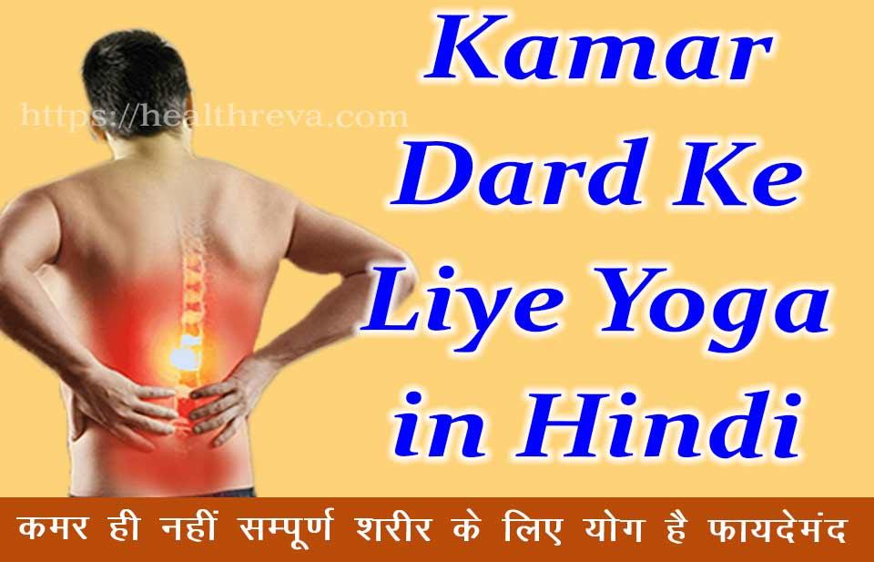 Kamar Dard Ke Liye Yoga in Hindi