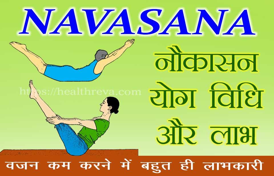 नौकासन योग विधि और लाभ   Navasana in Hindi