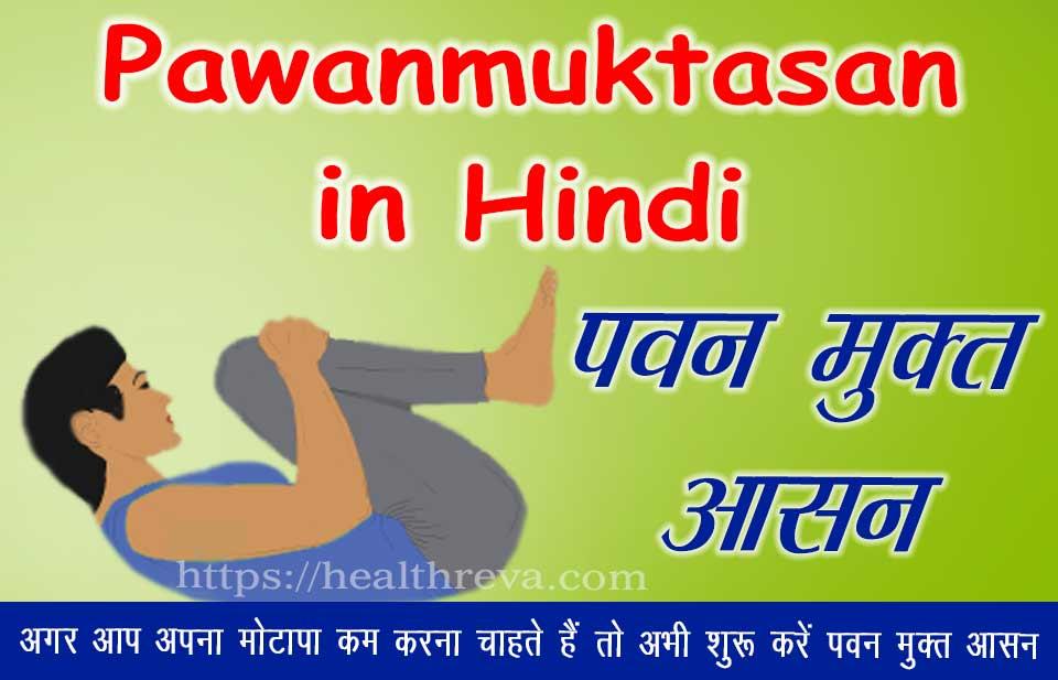 पवन मुक्त आसन   Pawanmuktasan in Hindi