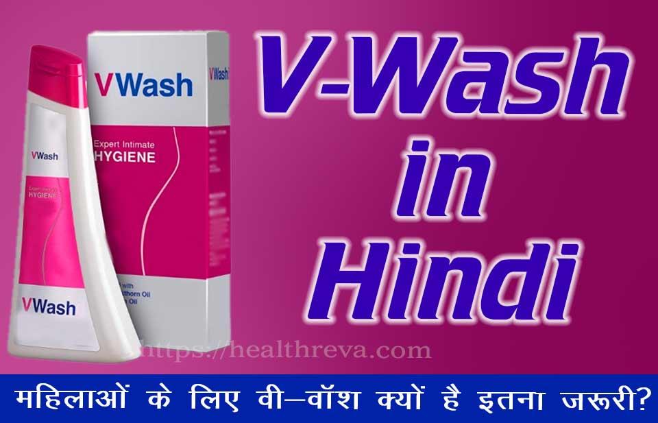 V-Wash in Hindi - वी वाश क्या होता है