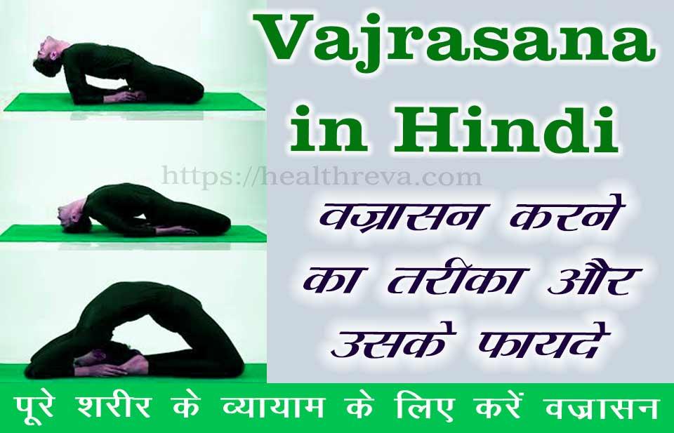 Vajrasana in Hindi