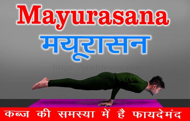 Mayurasana in Hindi