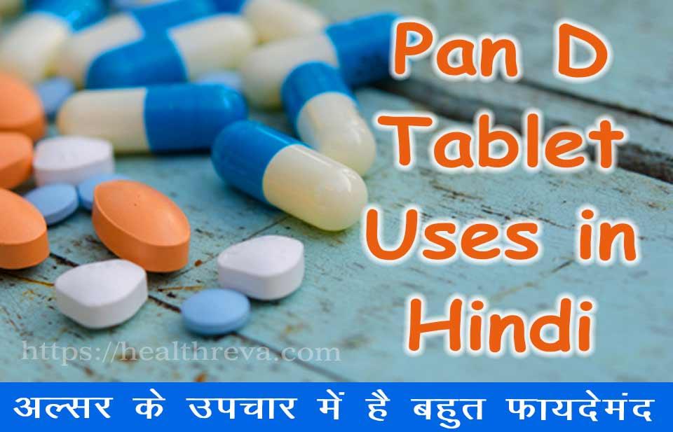 Pan D Tablet Uses in Hindi