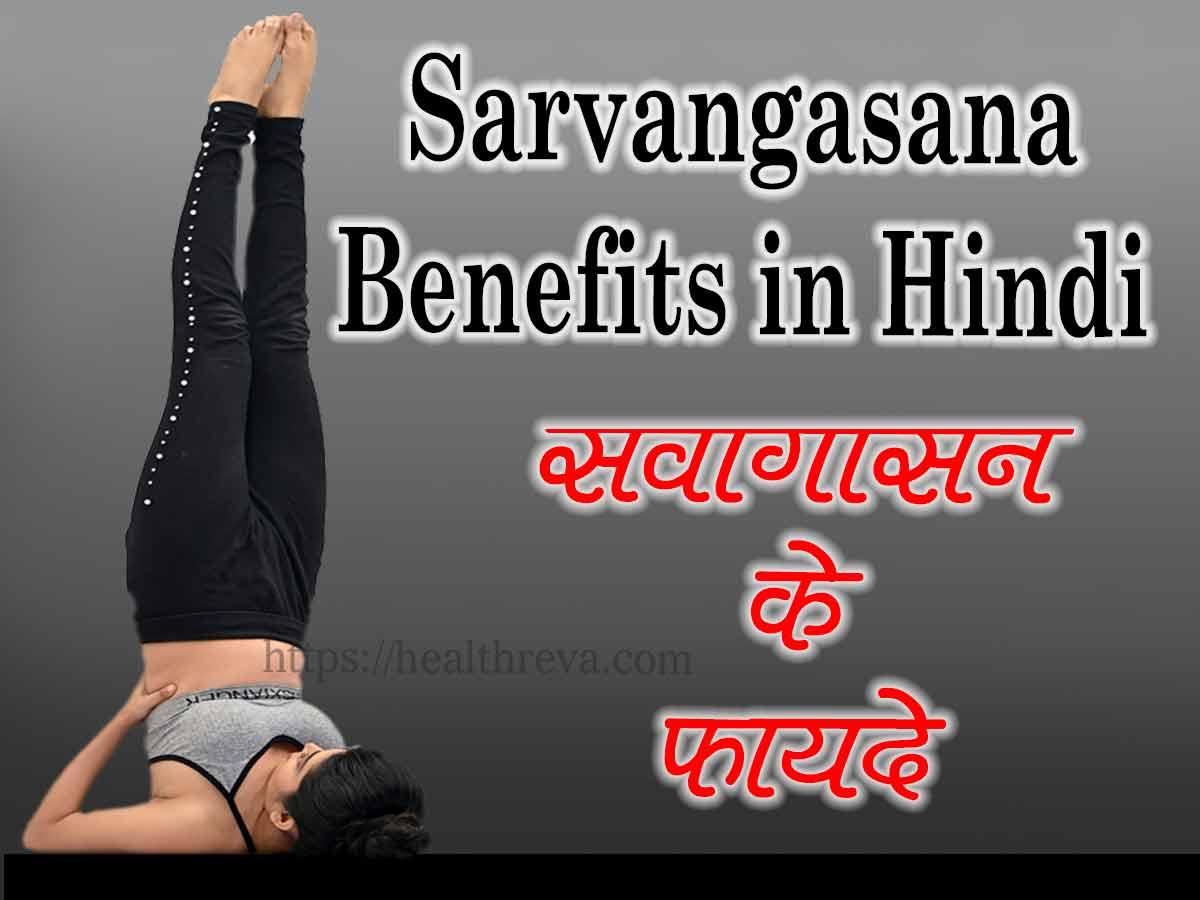 Sarvangasana benefits in Hindi