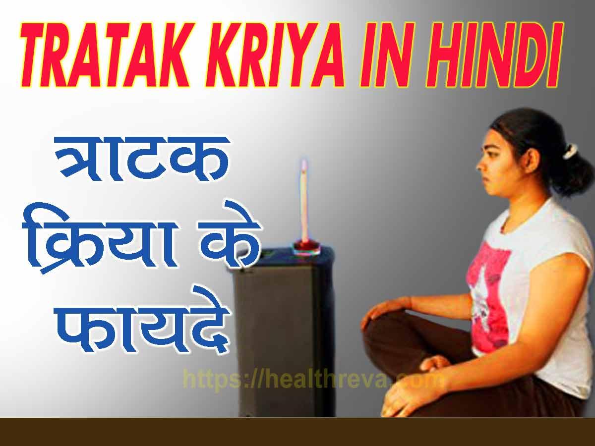 Tratak Kriya in Hindi