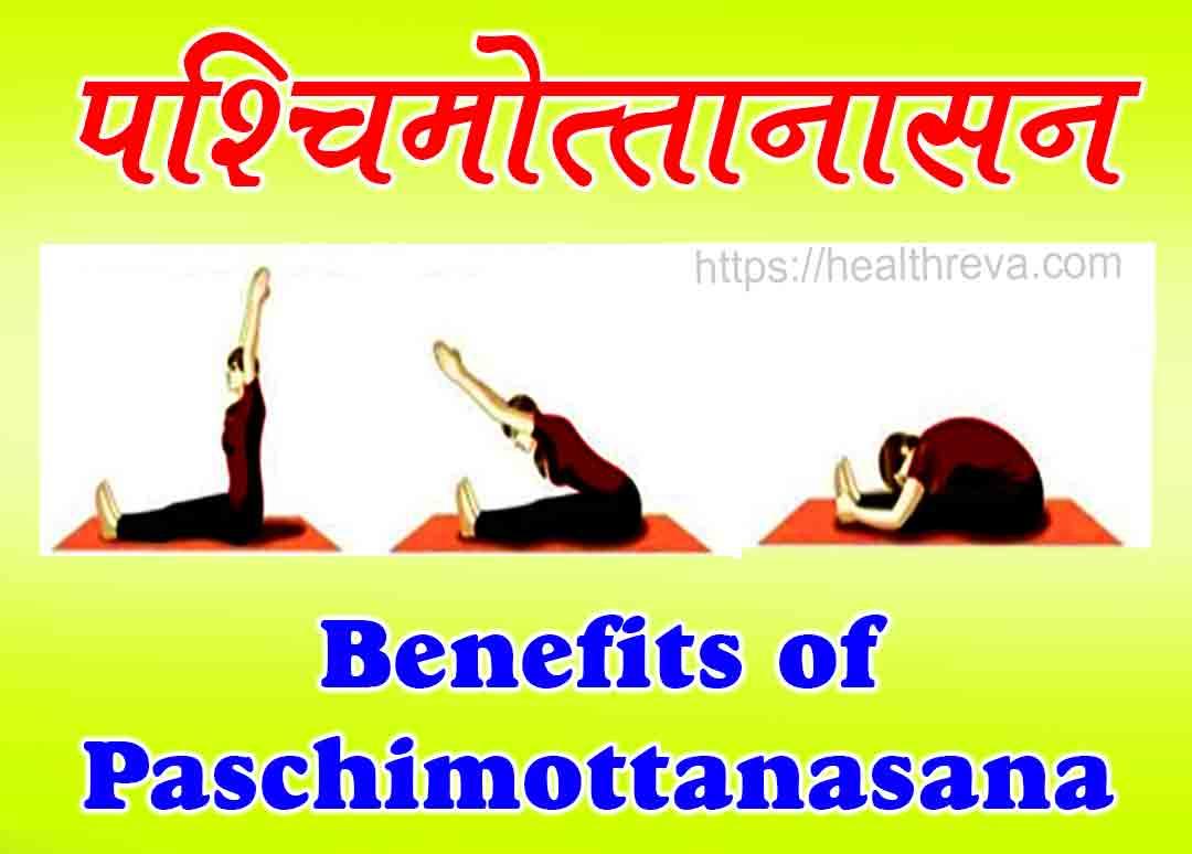 Benefits of Paschimottanasana in Hindi