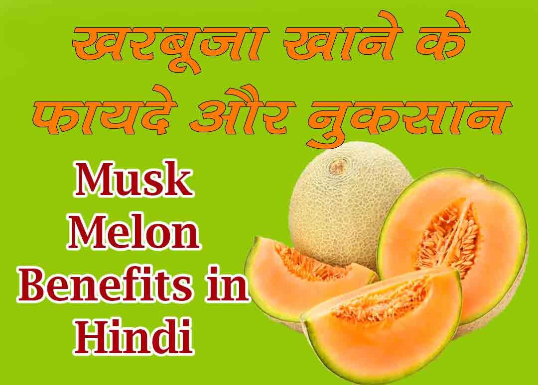 Musk Melon Benefits in Hindi
