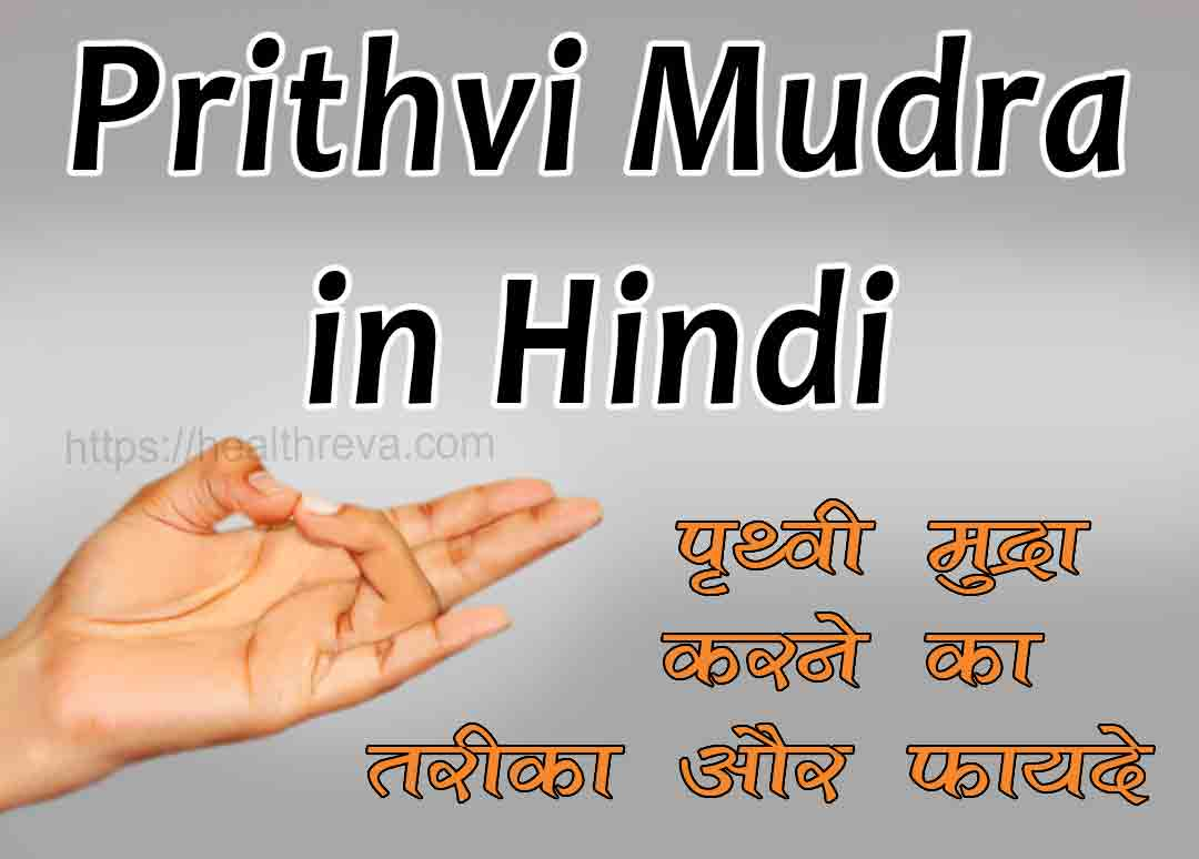 Prithvi Mudra in Hindi
