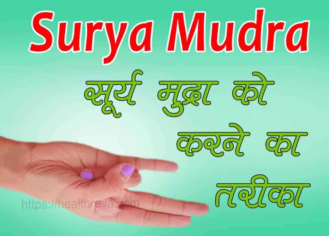 Surya Mudra in Hindi