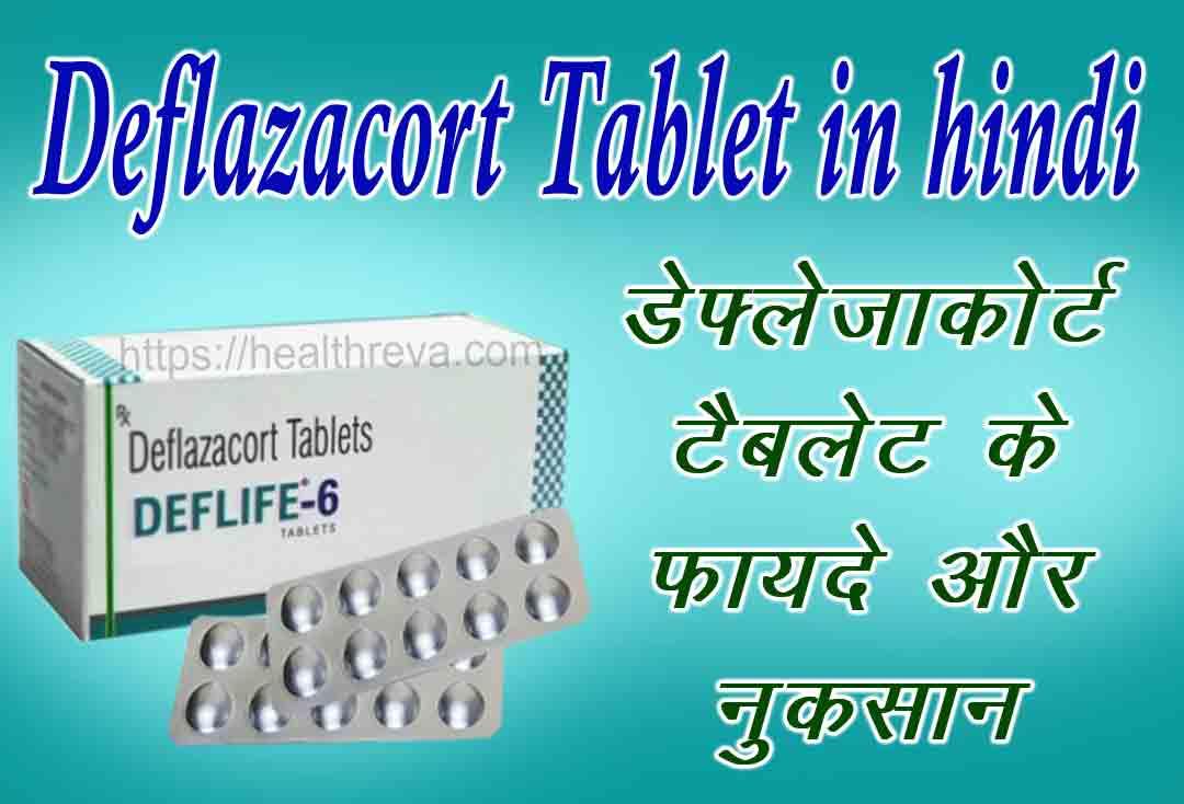 Deflazacort Tablet in hindi
