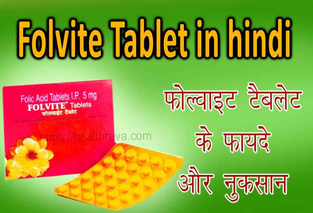 Folvite Tablet in hindi