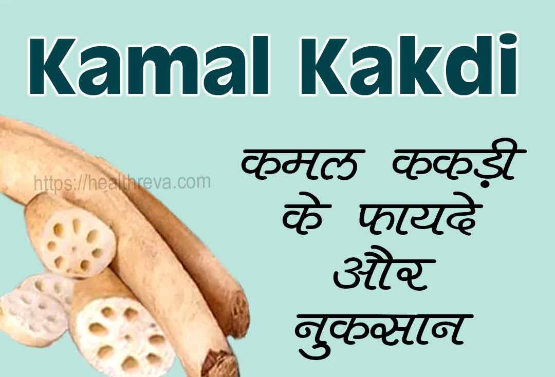 Kamal Kakdi in Hindi