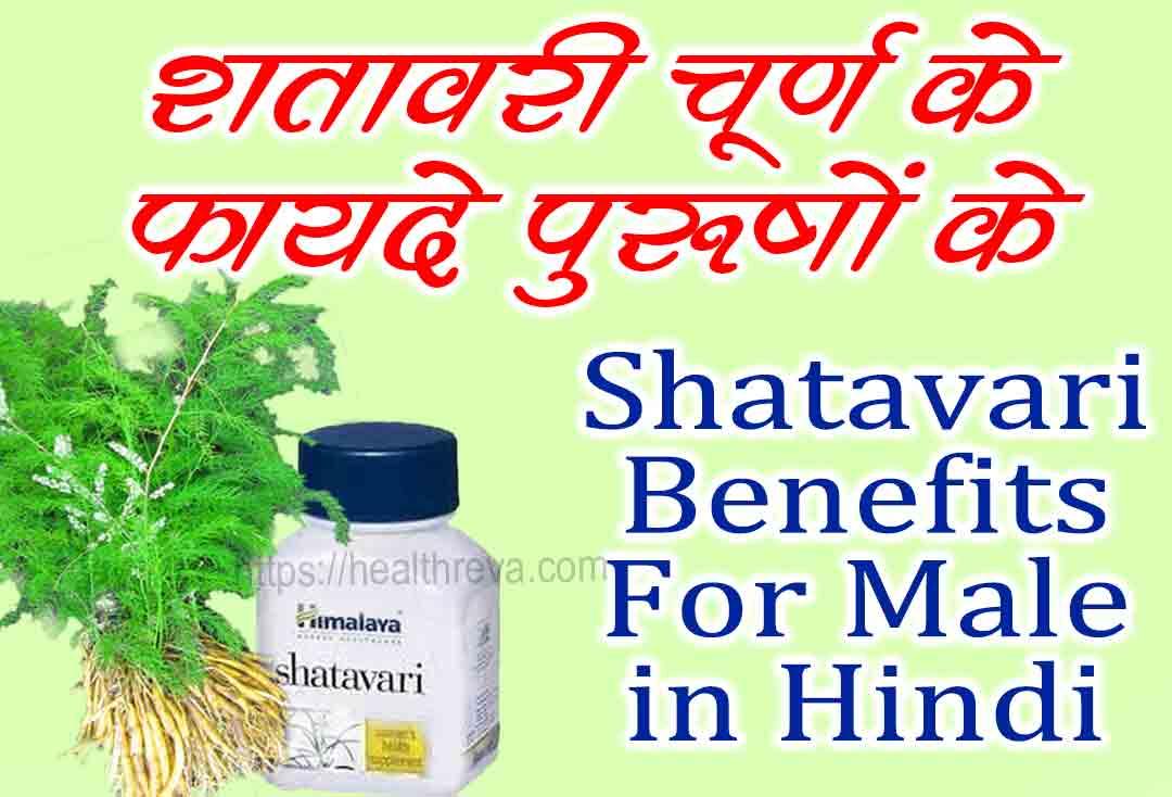Shatavari Benefits For Male in Hindi