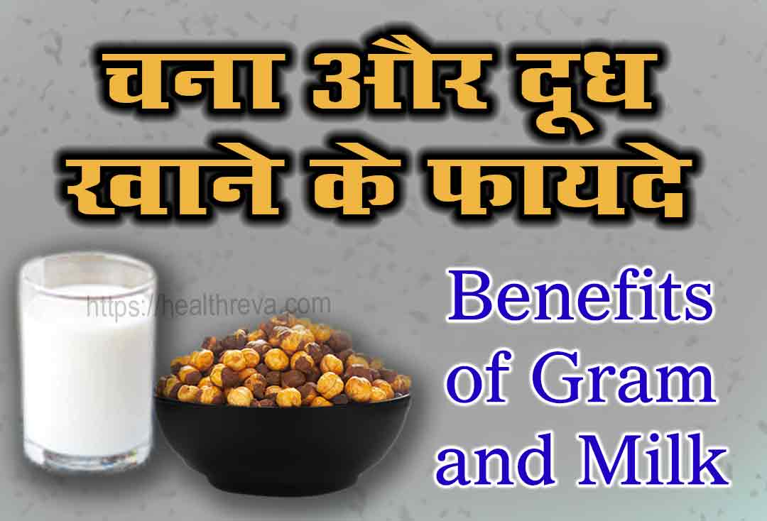 Benefits of Gram and Milk